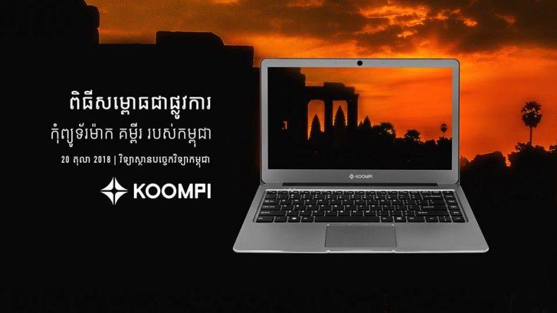 https://www.facebook.com/koompi/photos/a.262663631174239/344372709669997/?type=3&theater