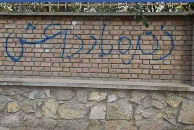 A sentiment read, Long Live Daesh-Islamic State written on the wall of Kabul University. Photo courtesy social media